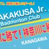 ABC大会神奈川予選会の結果が発表されました。