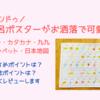 【キャンドゥ】お風呂ポスターがお洒落で可愛い!おすすめポイント