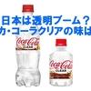 コカ・コーラクリアの味?【何もかも透明にしたがることへの違和感】