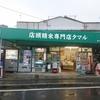 北九州市八幡西区 タバコ販売 タマル米穀店 訪問