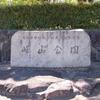 峰山公園 彫刻放浪:高松編(10)