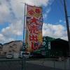 【ペットバルーン・大阪府・中古引き取り(回収)・中古買取・水槽】本日も12時より開店致します!