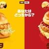 マクドナルド『チキンタレタ』チーズがいいアクセント(ハンバーガー)