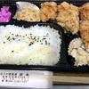 🚩外食日記(866)    宮崎ランチ   「となりの惣菜屋 岩本」⑥より、【唐揚げ弁当】‼️