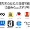 Web開発者のための現場で使える10個のウェブアプリまとめ