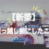 【新築】引っ越す前にしたこと8⃣選!!