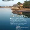 和歌山弁護士会が「特定複合観光施設区域整備推進会議取りまとめ」に関するパブコメに送った意見書を読む