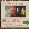 KANIフィルター写真展 大阪中之島図書館