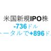 【第29週】アメリカ株の新規IPO銘柄の運用成績は-736ドルでした トータルでは+896ドル  アトラシアン(TEAM)など
