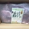 【ふるさと納税】宮崎県木城町よりきじょん豚モモ6キロ届きました