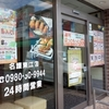 「ほっともっと」(東江店)の「おろしチキン竜田のみ」400−50円(昼割) #LocalGuides