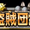 モグラのアジト周回とモグラ盗賊団☆4+4完成