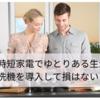 【時短家電でゆとりある生活】Panasonic食洗機を導入して損はない!!