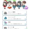 欅坂46『欅のキセキ』2ndカップリングイベントと便利なユニットについて。
