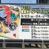 【Twicas】第65回 東京モーターサイクルショーに行ってきた話、今週末伊豆ツーリング行きます、飲み会イベント「千里浜で会いましょう!」の話