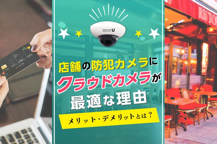 店舗の防犯カメラにはクラウドカメラが最適!アナログカメラとの違い、メリット・デメリットとは
