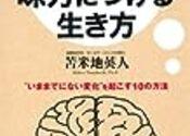 真似ることで自分を変える【書籍】『脳を味方につける生き方』