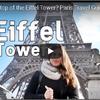パリのシンボル エッフェル塔展望台からの眺め