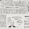 (今週の本棚)中島岳志・評『日本国民のための愛国の教科書』= 将基面貴巳(しょうぎめん たかし)著 - 毎日新聞(2019年11月24日)