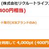 リクルートカードのポイントサイト最高値は14500円?8月4日時点では9100円。金・土・日が狙い目?