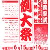 川守稲荷神社・荒神神社例大祭2018