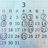 2020 3月.4月 BUNDEstudy スケジュール