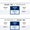 ANA特典航空券は取れない!?4月にGWの特典航空券は取れる??そのウソ、ホント。
