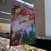 日本のクリスマスが年々、おとなしくなってきていると感じる話