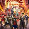 中国映画レビュー「唐人街探偵 NEW YORK MISSION 唐人街探案2 Detective Chinatown 2」
