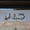 【リニューアル】三重県津市『高虎DOG(高虎ドック)』へ行ってきた!(メニュー・店内様子・価格・アクセスなど紹介)