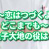 【恋は続くよどこまでも】金子大地(神田光喜)の役どころは?