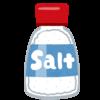 【塩】【塩分】摂りすぎ・摂らなすぎ・なかったことにする。なにが良いの?
