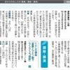 東京都中野区が住民参加の行政評価を廃止(2021年4月)