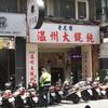 【老虎醬溫州大餛飩】大きなワンタンが美味しい!台北にあるワンタンチェーン店