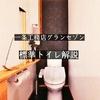 一条工務店グランセゾン 標準トイレ・収納の機能・仕様を解説!
