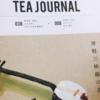 お茶の定期便(サブスク)、継続中①