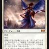 【MTGアリーナ】恩寵の天使がトップレアだと聞いて…
