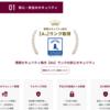 安心・安全のセキュリティ ビットポイントジャパン 暗号資産交換会社で35億円相当が流出