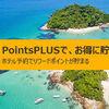 【保存版】Trip.com/PointsPLUSプログラムを詳説/マイルを賢く貯めよう!