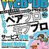 WEB+DB PRESS vol.102からRubyの連載を担当します