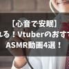 『心音』VtuberのおすすめASMR動画4選!【2021/9パート①】