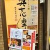 """名古屋・錦三で江戸前?""""美味""""一本穴子天丼"""