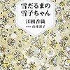 『雪だるまの雪子ちゃん』 江國 香織