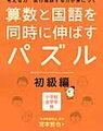「算数と国語を同時に伸ばすパズル初級編」終わり【年長娘】