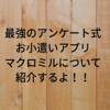 最強のアンケート式お小遣いアプリのマクロミルについて紹介するよ!!!!!