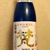 福井県『梵 初雪 しぼりたて 純米大吟醸 生原酒』初雪を彷彿とさせるうすにごりの純米大吟醸。あの『日本の翼』もブレンドされているお買い得の1本です。