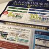 【シニア旅】JR東日本の4日間新幹線(も)乗り放題パスはお薦め。