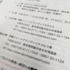 日本ゴルフ学会第31回熊本地震復興祈念大会のお手伝い