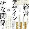 中川政七商店に学ぶ、経営とデザインの幸せな関係