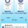 2020/03/31のメモ 東京2020大会のカウントダウンバナー 23区中20区で確認できず